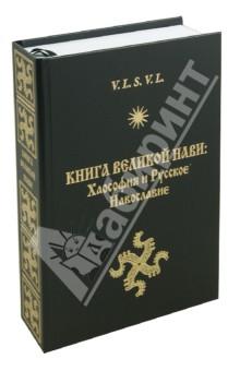 Книга Великой Нави: Хаософия и Русское Навославие - V.L.S.L.V.