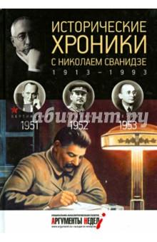 Исторические хроники с Николаем Сванидзе №14. 1951-1952-1953 - Сванидзе, Сванидзе изображение обложки