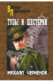 Тузы и шестерки - Михаил Черненок