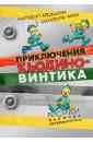 Арджилли, Парка - Приключения Кьодино-винтика обложка книги