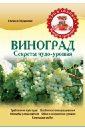 Галина Серикова - Виноград. Секреты чудо-урожая обложка книги