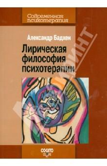 Лирическая философия психотерапии - Александр Бадхен