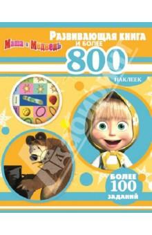 Маша и Медведь. Развивающая книга и более 800 наклеек