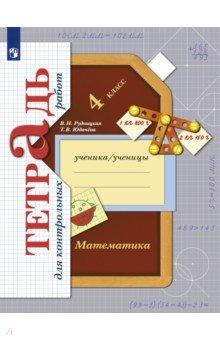 Математика. 4 класс. Тетрадь для контрольных работ. ФГОС - Рудницкая, Юдачева