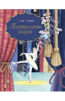 Илзе Лиепа - Театральные сказки обложка книги