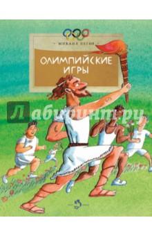 Олимпийские игры - Михаил Пегов