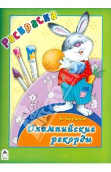 В. Борисов - Олимпийские рекорды обложка книги