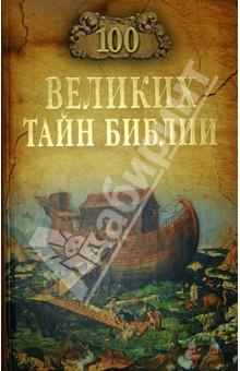 100 великих тайн Библии - Анатолий Бернацкий изображение обложки