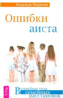 Ошибки аиста - Надежда Маркова