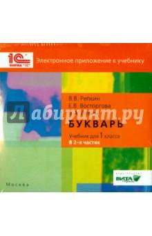 Букварь. 1 класс. Электронное приложение к учебнику (CD) - Репкин, Левин, Восторгова