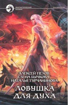 Ловушка для духа - Пехов, Бычкова, Турчанинова