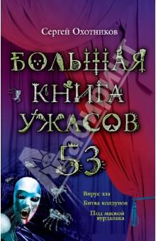 Большая книга ужасов. 53 - Сергей Охотников