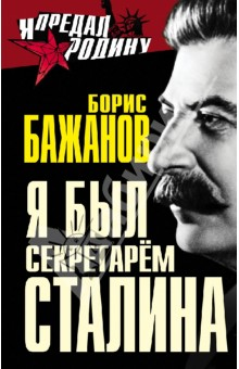 Я был секретарем Сталина - Борис Бажанов