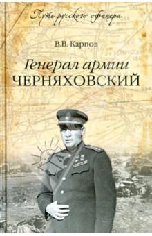 Генерал армии Черняховский - Владимир Карпов