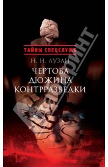 Чертова дюжина контрразведки - Николай Лузан