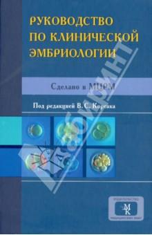 Руководство по клинической эмбриологии: сделано в МЦРМ - Владислав Корсак