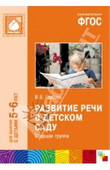 Развитие речи в детском саду. Старшая группа. ФГОС - Валентина Гербова
