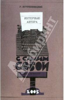 Интервью автора с самим собой - Григорий Ястребенецкий