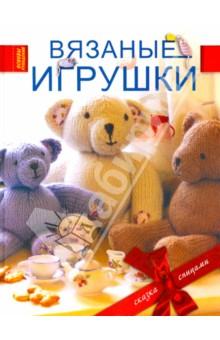 Лаура Лонг - Вязаные игрушки обложка книги