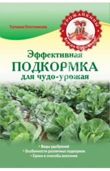 Эффективная подкормка для чудо-урожая - Татьяна Плотникова