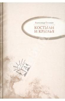 Костыли и крылья - Александр Гельман