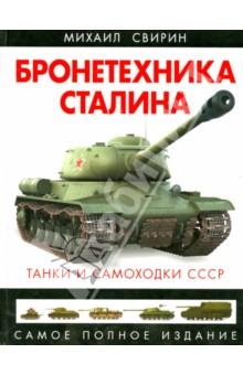 Бронетехника Сталина. Танки и самоходки СССР - Михаил Свирин