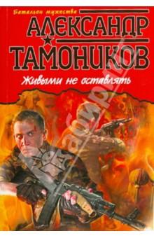 Живыми не оставлять - Александр Тамоников