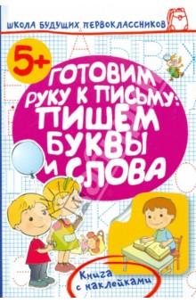 Готовим руку к письму: пишем буквы и слова - Олеся Жукова