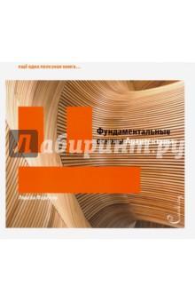 Фундаментальные основы архитектуры - Лорейн Фарелли изображение обложки