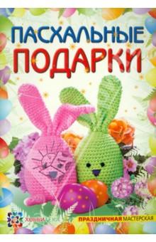 Ольга Полякова - Пасхальные подарки обложка книги