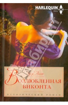 Возлюбленная виконта - Луиза Аллен