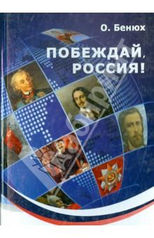 Побеждай Россия Героическая эпопея - Олесь Бенюх