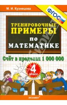 Математика. 4 класс. Тренировочные примеры. Счет в пределах 1000000. ФГОС - Марта Кузнецова