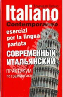 Современный итальянский. Практикум по грамматике. Учебное пособие - Томмазо Буэно