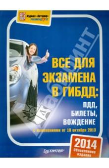 3 в 1. Все для экзамена в ГИБДД. ПДД, билеты, вождение. Обновленное издание 2014
