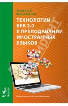 Технологии ВЕБ 2.0 в преподавании иностранных зыков - Титова, Филатова