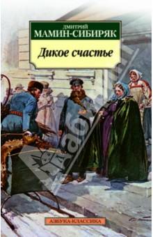 Дикое счастье - Дмитрий Мамин-Сибиряк