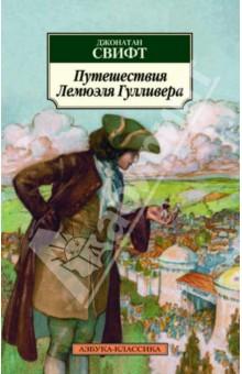 Путешествия Лемюэля Гулливера - Джонатан Свифт