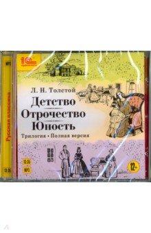 Купить аудиокнигу: Лев Толстой. Детство. Отрочество. Юность (CDmp3, читает Петр Коршунков, на диске)