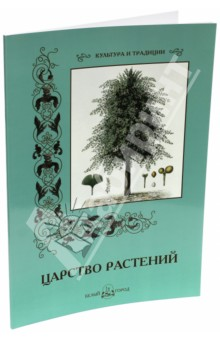 Царство растений - С. Иванов