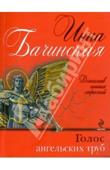 Голос ангельских труб - Инна Бачинская