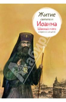 Александр Ткаченко - Житие святителя Иоанна Шанхайского в пересказе для детей обложка книги
