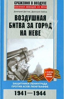Воздушная битва за город на Неве. Защитники Ленинграда против асов люфтваффе. 1941 - 1944 - Дегтев, Зубов