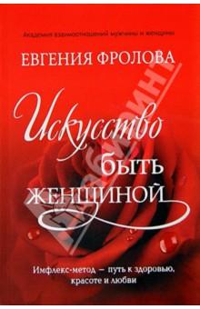 Искусство быть женщиной - Евгения Фролова