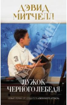 Дэвид Митчелл - Лужок Черного Лебедя обложка книги
