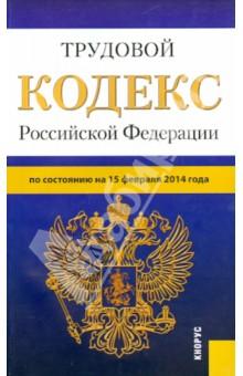 Трудовой кодекс РФ на 15.02.14