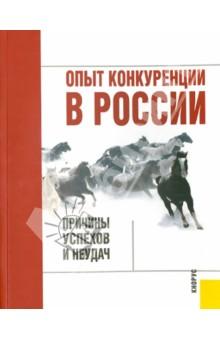 Опыт конкуренции в России. Причины успехов и неудач - Юданов, Думная, Колодняя