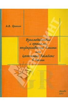 Взаимодействие с органами государственной власти, или Government Relations в России - А. Брыкин