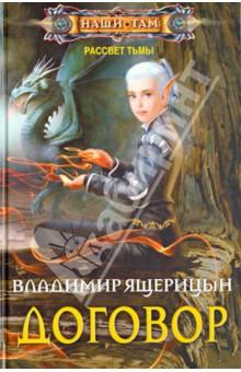 Договор - Владимир Ящерицын