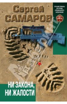 Ни закона, ни жалости - Сергей Самаров